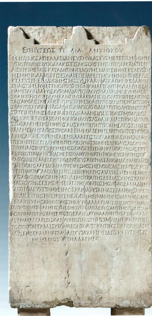 Stèle Apellas Musée d'Epidaure